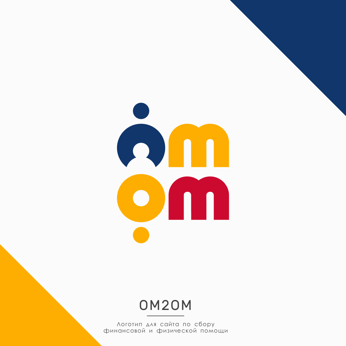 Разработка логотипа для краудфандинговой платформы om2om.md фото f_0595f5f0189ed6cf.png