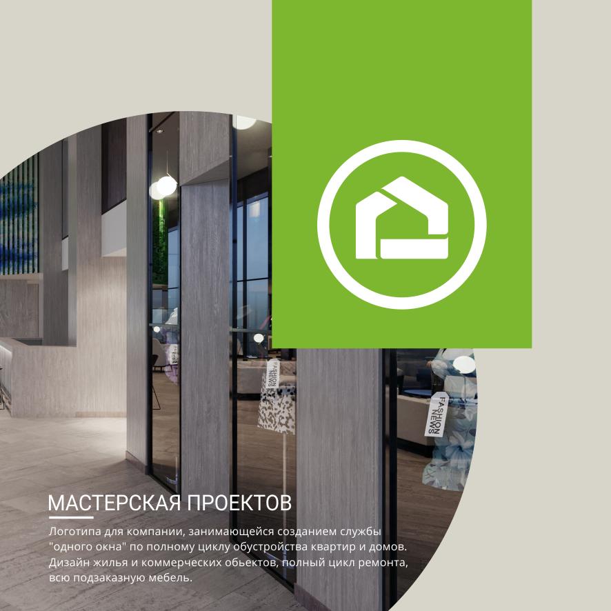 Разработка логотипа строительно-мебельного проекта (см. опис фото f_1566076d34e4d480.png