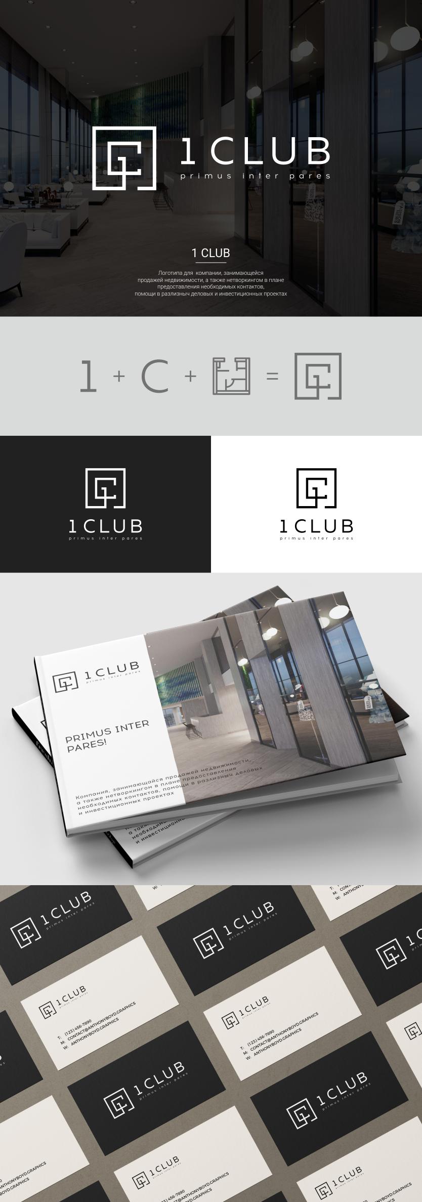 Логотип делового клуба фото f_2745f856d231620d.png