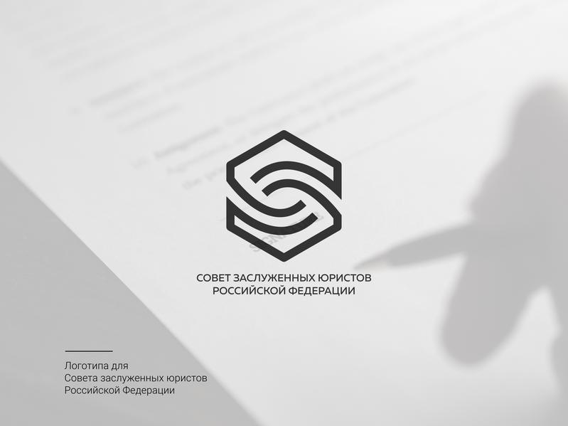 Разработка логотипа Совета (Клуба) заслуженных юристов Российской Федерации фото f_3435e43ddd8ea87f.png