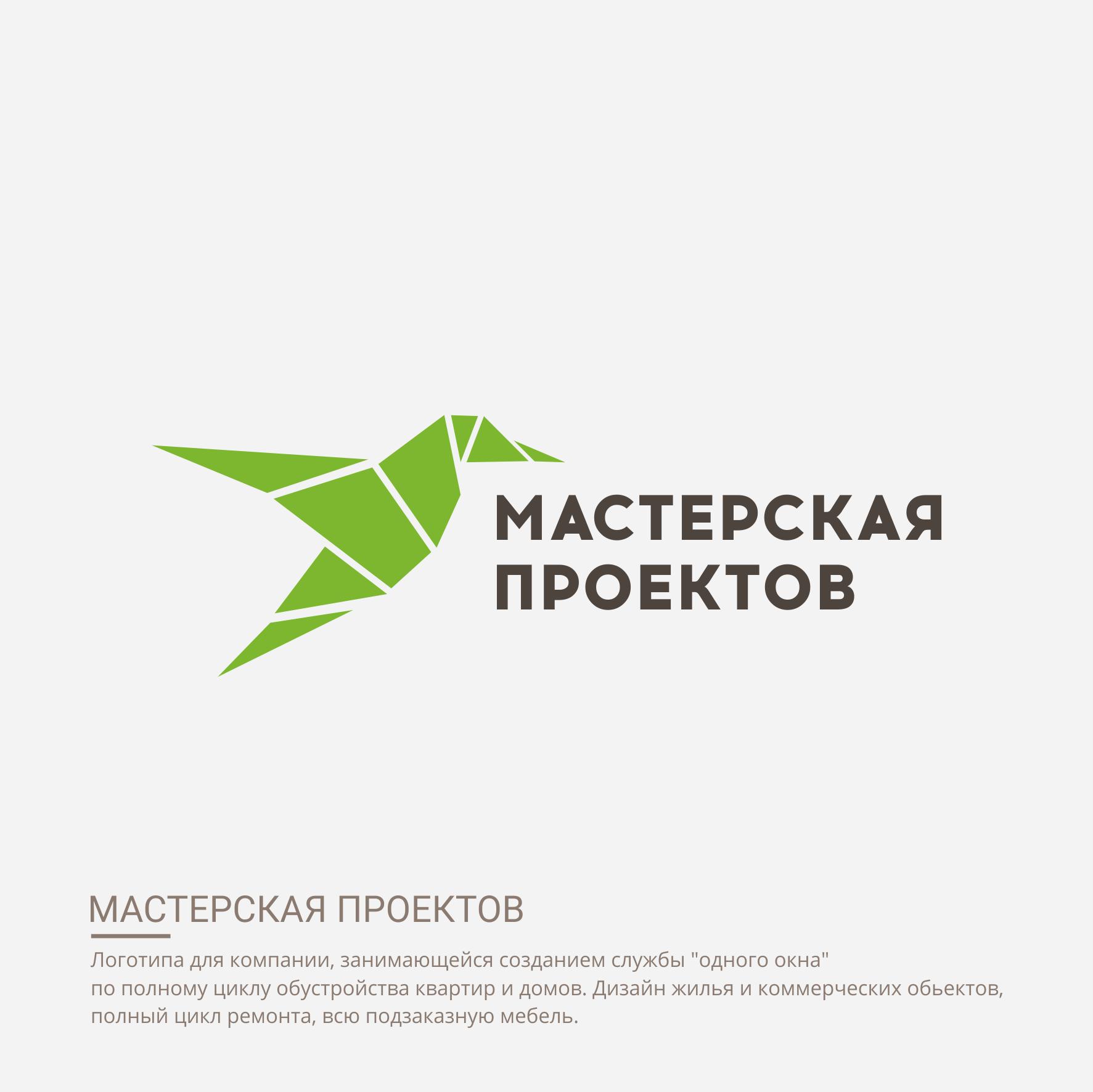 Разработка логотипа строительно-мебельного проекта (см. опис фото f_5336076fe332a848.png