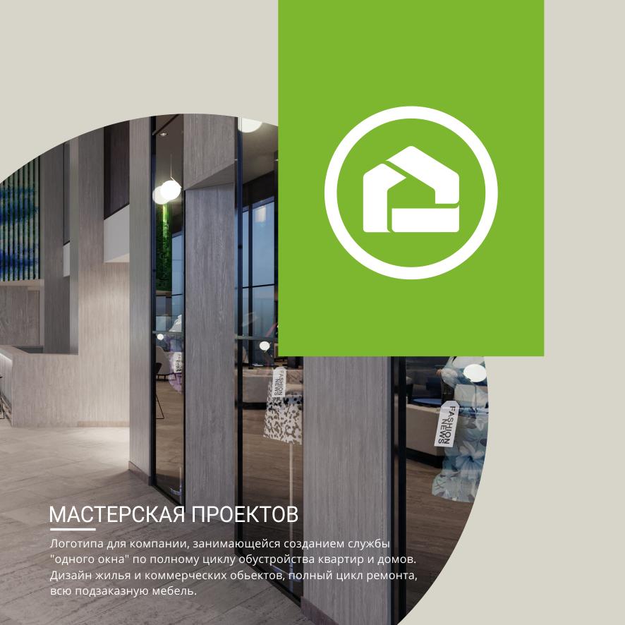 Разработка логотипа строительно-мебельного проекта (см. опис фото f_70560768c1474b09.png