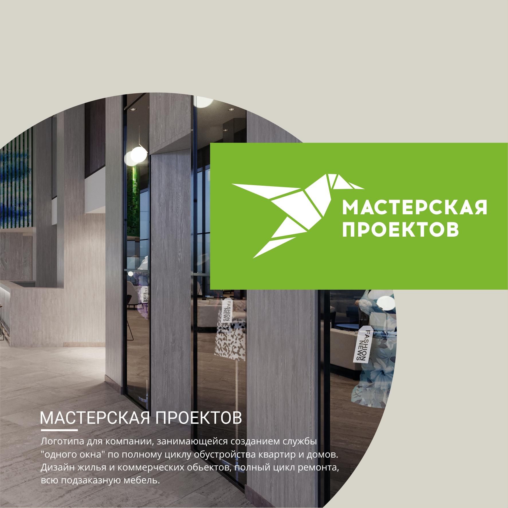 Разработка логотипа строительно-мебельного проекта (см. опис фото f_8776076fe2ca8321.png