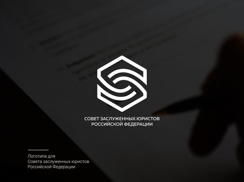Разработка логотипа Совета (Клуба) заслуженных юристов Российской Федерации фото f_8955e43dcae565f5.png