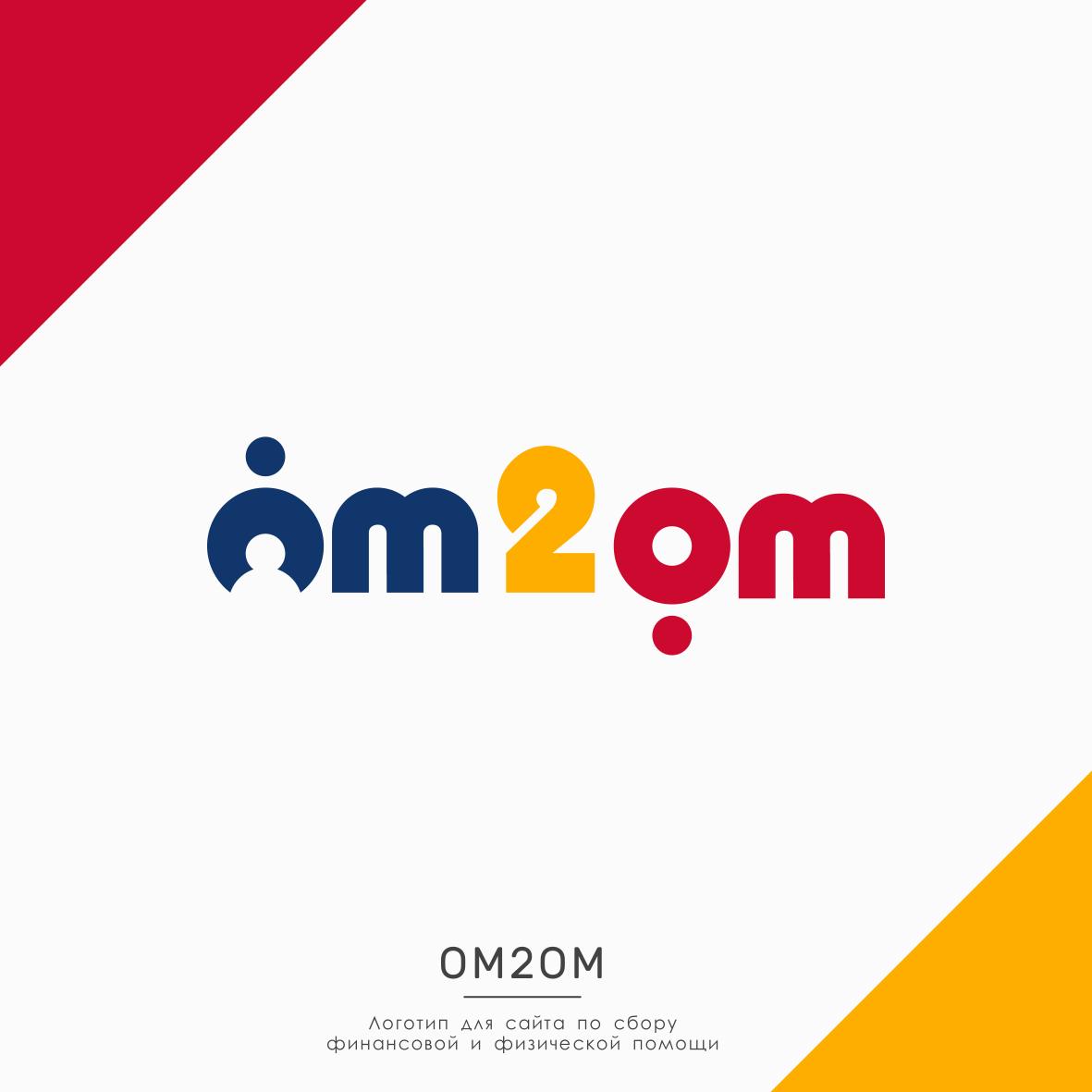 Разработка логотипа для краудфандинговой платформы om2om.md фото f_9095f5f01807aa08.png