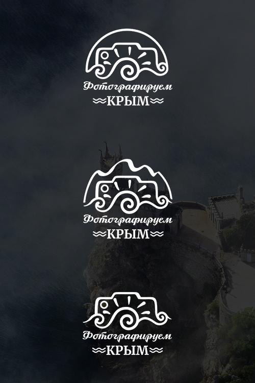 ЛОГОТИП + фирменный стиль фотоконкурса ФОТОГРАФИРУЕМ КРЫМ фото f_9915c090dc41c789.jpg