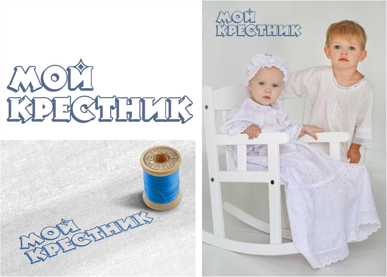 Логотип для крестильной одежды(детской). фото f_0825d4db1cf8303e.jpg