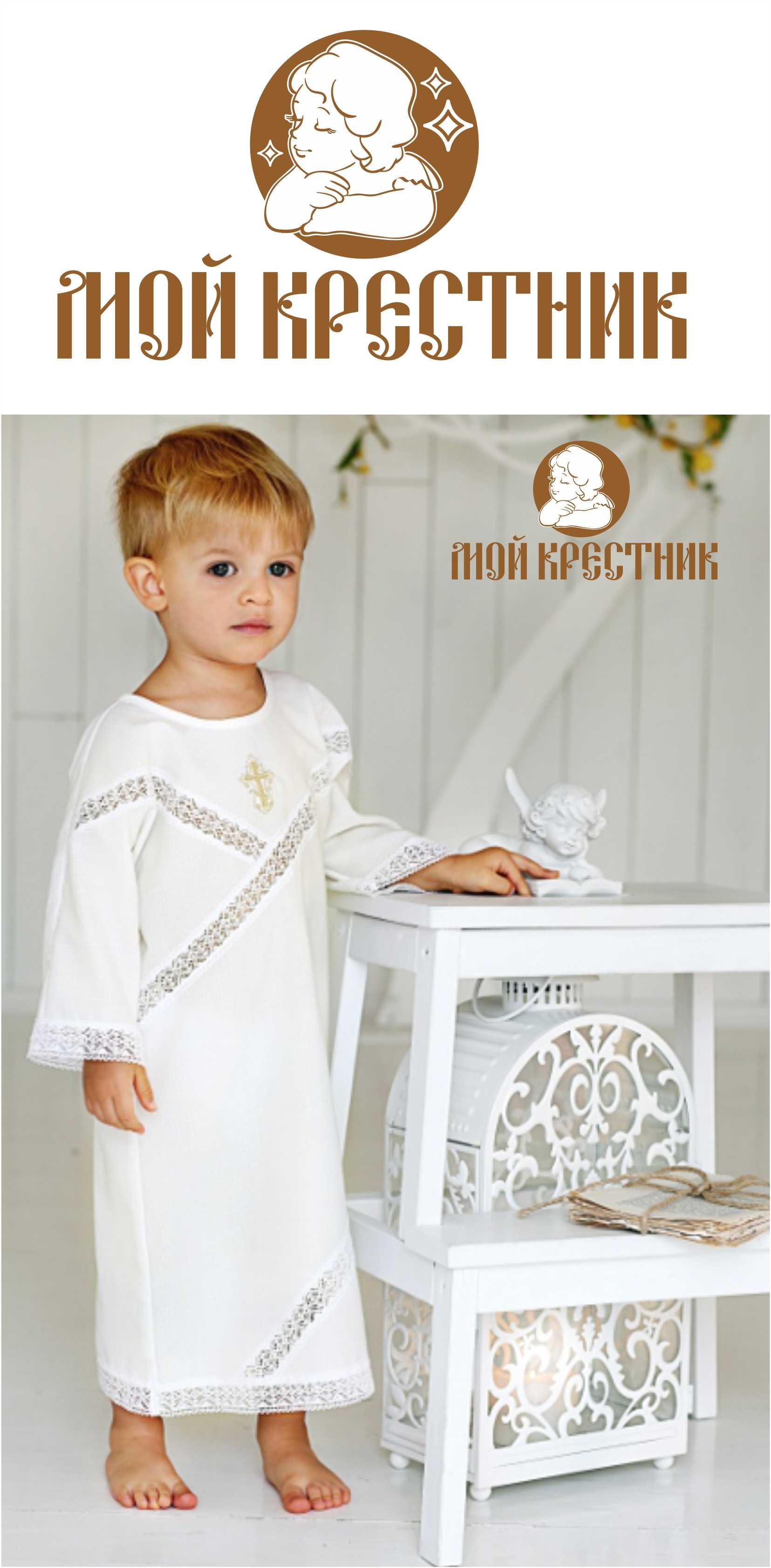 Логотип для крестильной одежды(детской). фото f_6455d4db284138c8.jpg