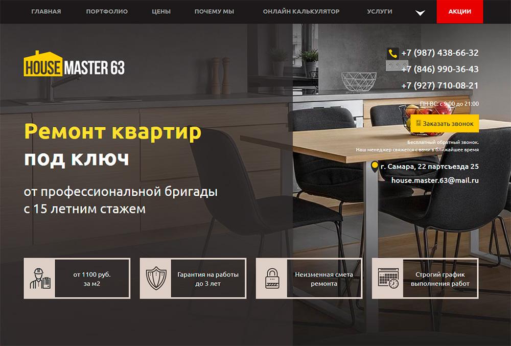 HouseMaster 63