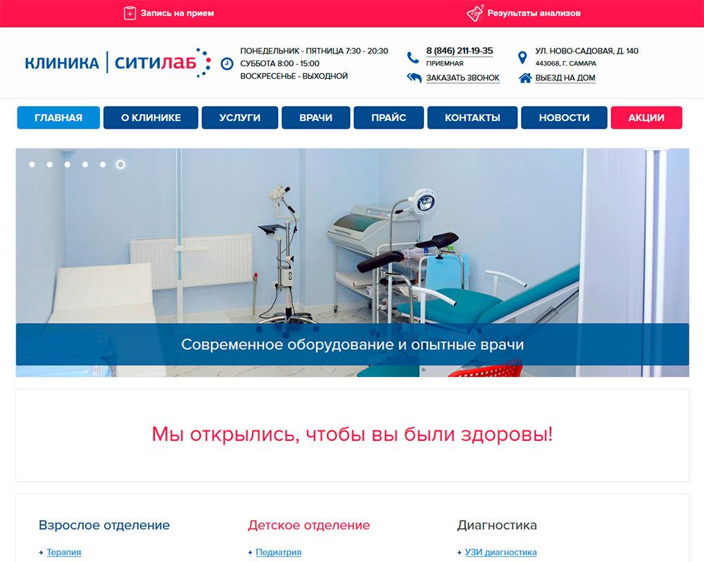 Клиника Ситилаб