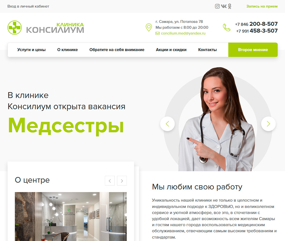 Клиника Консилиум