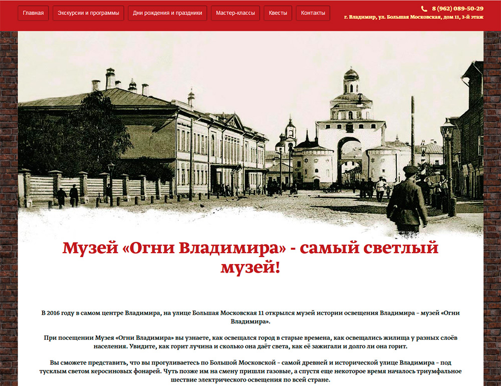 "Музей ""Огни Владимира"""