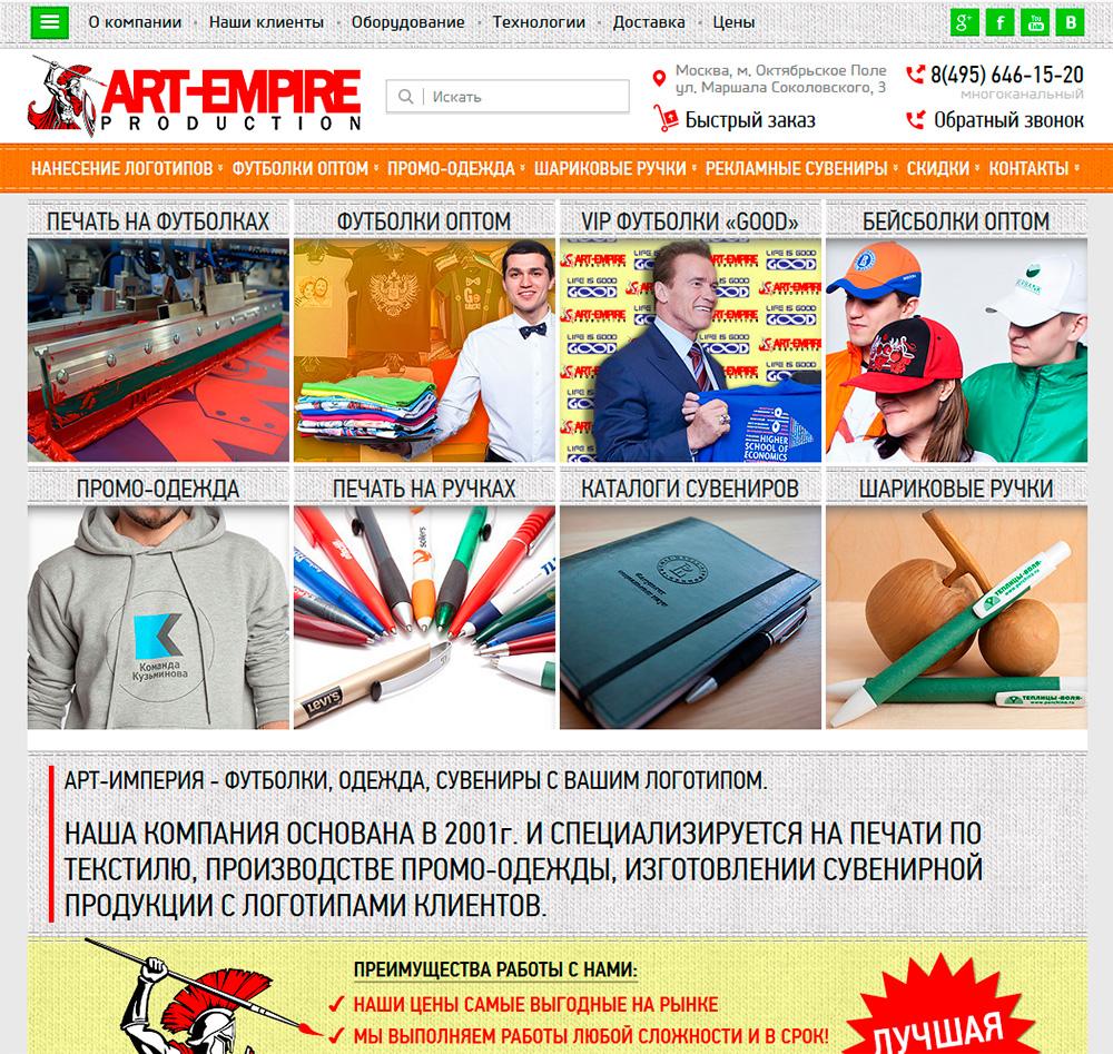 Интернет-магазин АРТ-Империя