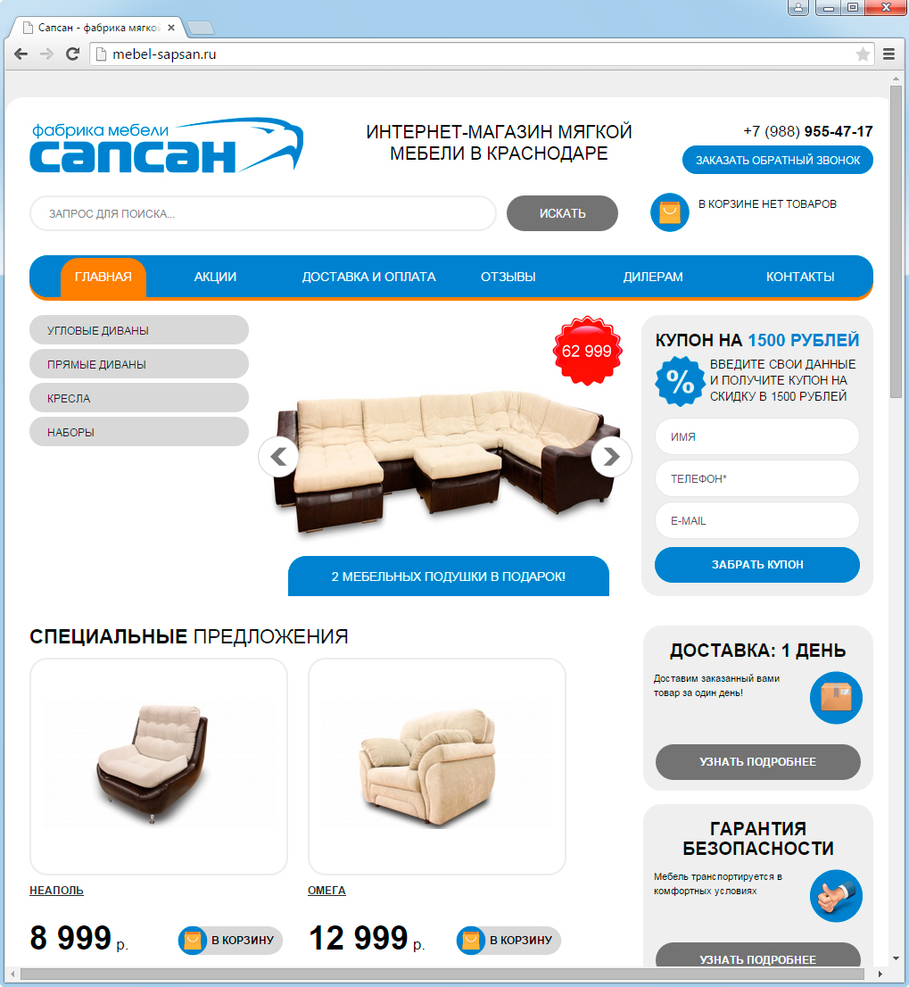 Фабрика мебели Сапсан
