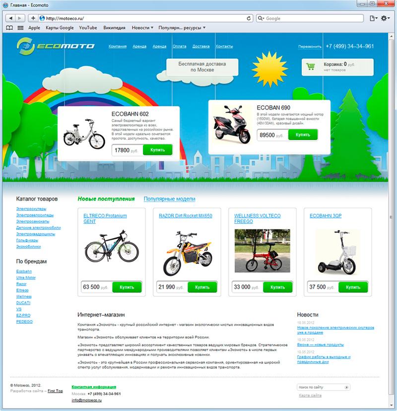 MotoEco Электровелосипеды