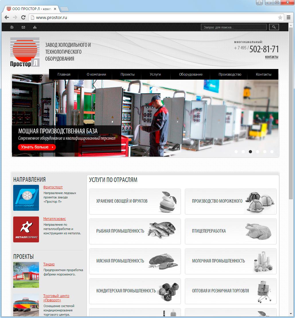 Простор-Л Завод холодильного и технического оборудования