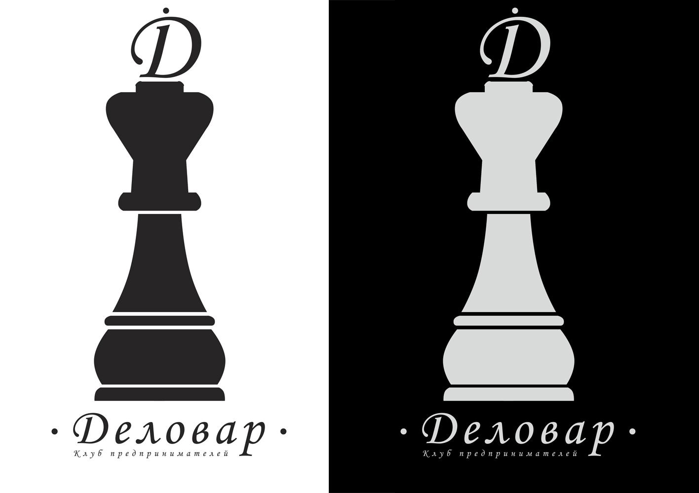 """Логотип и фирм. стиль для Клуба предпринимателей """"Деловар"""" фото f_5046269249189.jpg"""