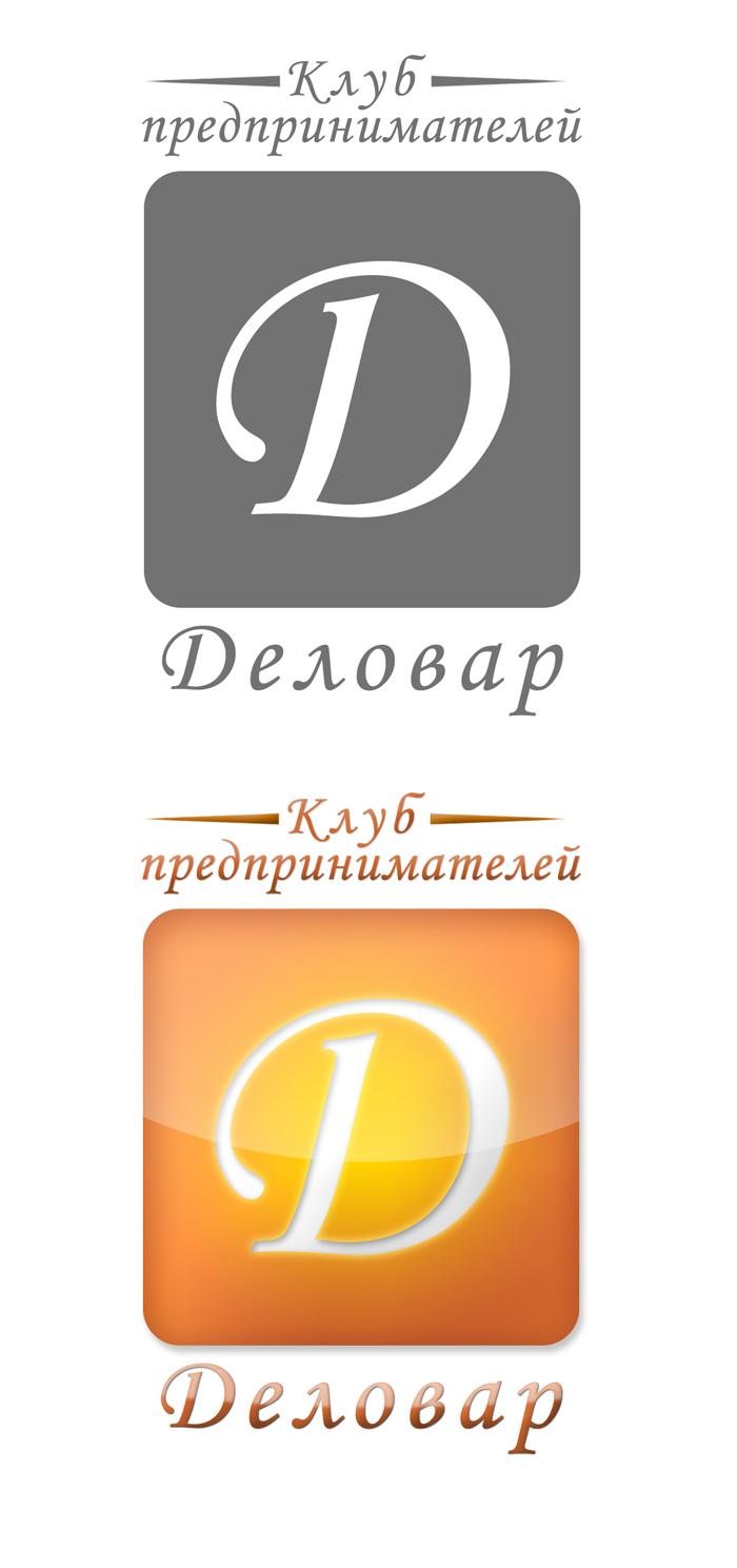 """Логотип и фирм. стиль для Клуба предпринимателей """"Деловар"""" фото f_50462c58aeb23.jpg"""
