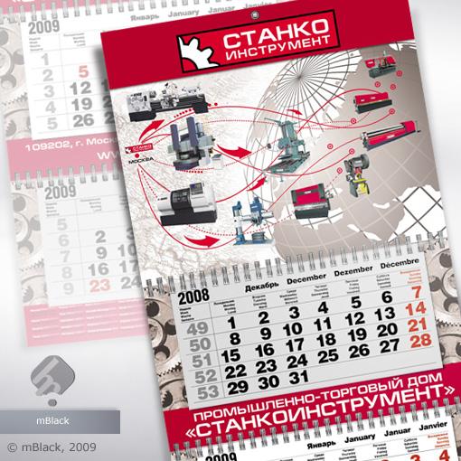 Календарь квартальный | © Chernov Mikhail (mBlack)