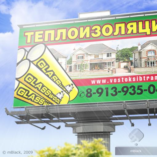 Щит 3х6м | © Chernov Mikhail (mBlack)