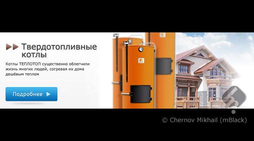 Баннер | © Chernov Mikhail (mBlack)