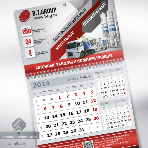 Квартальный календарь B.T.Group