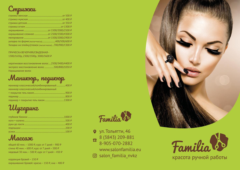 Буклет Familia