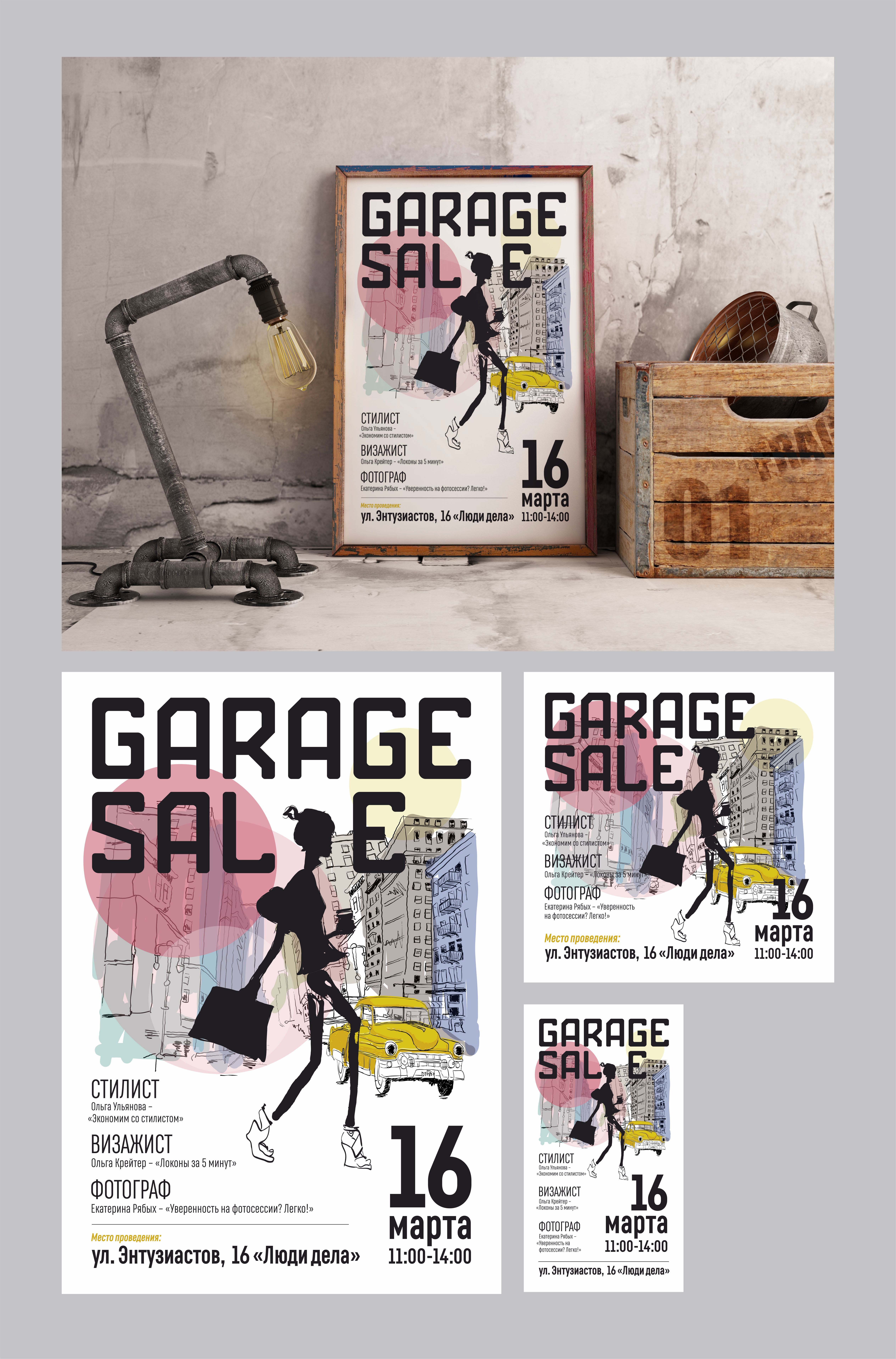 """Оформление мероприятия """"Garage sale"""""""