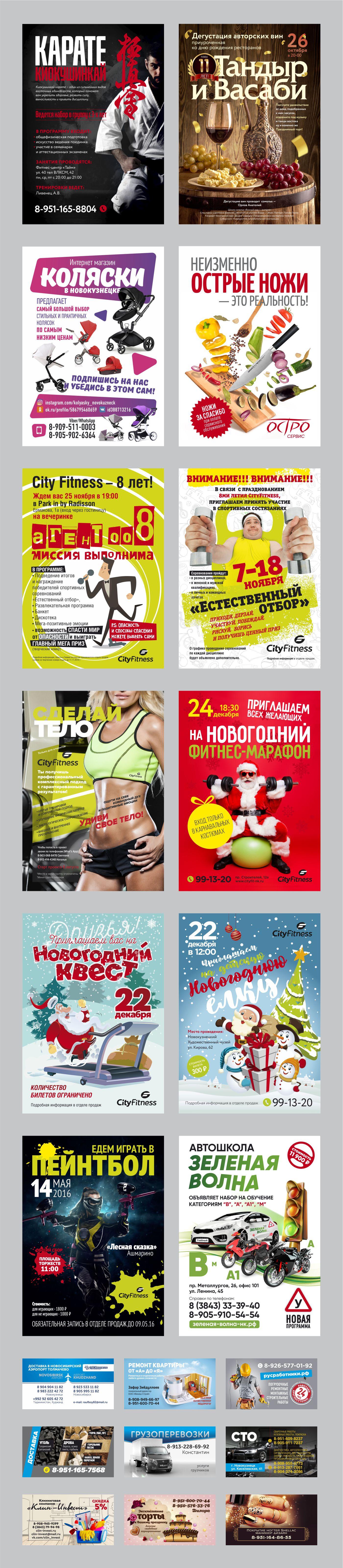 Плакаты, листовки, визитки