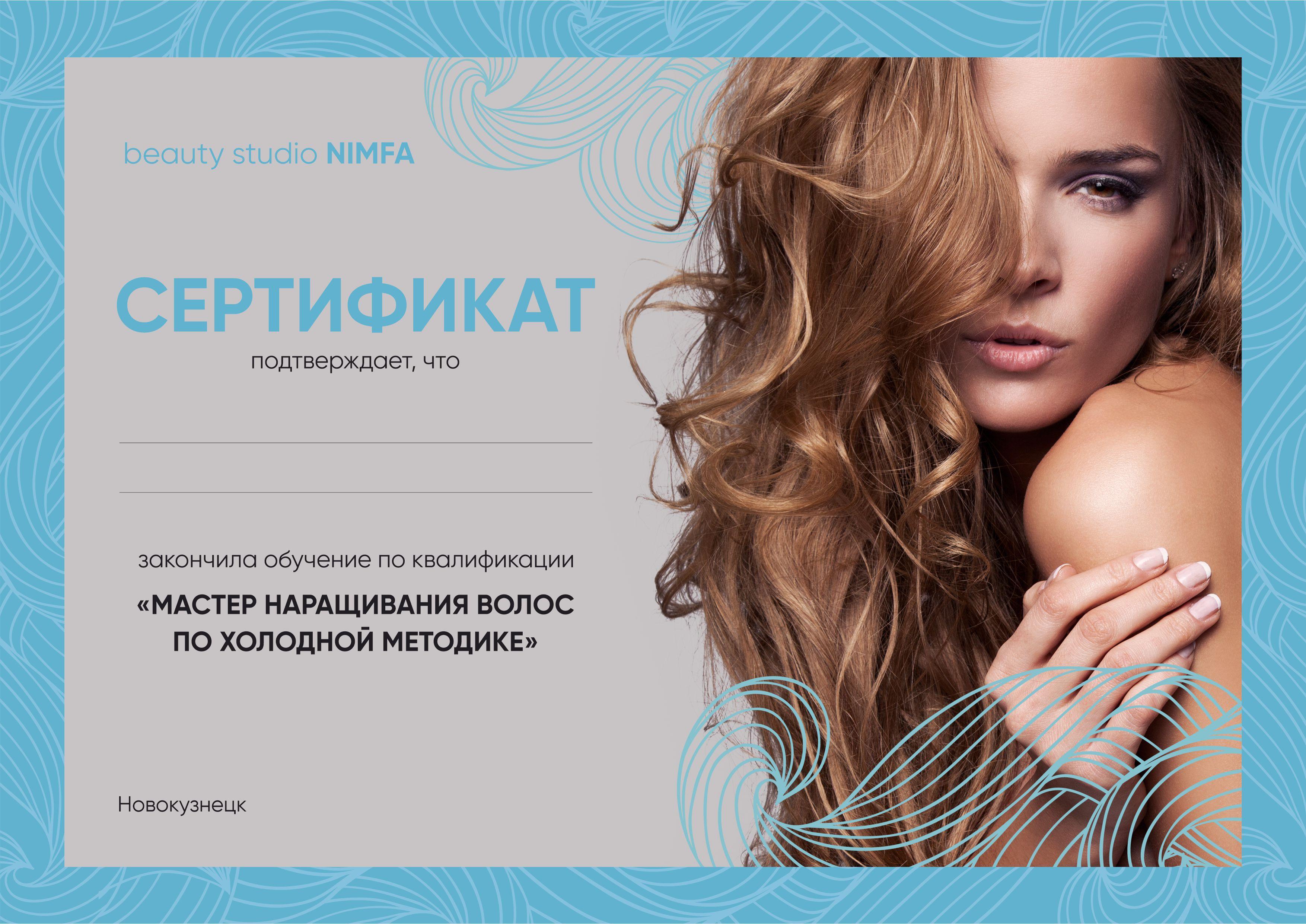 Сертификат Nimfa