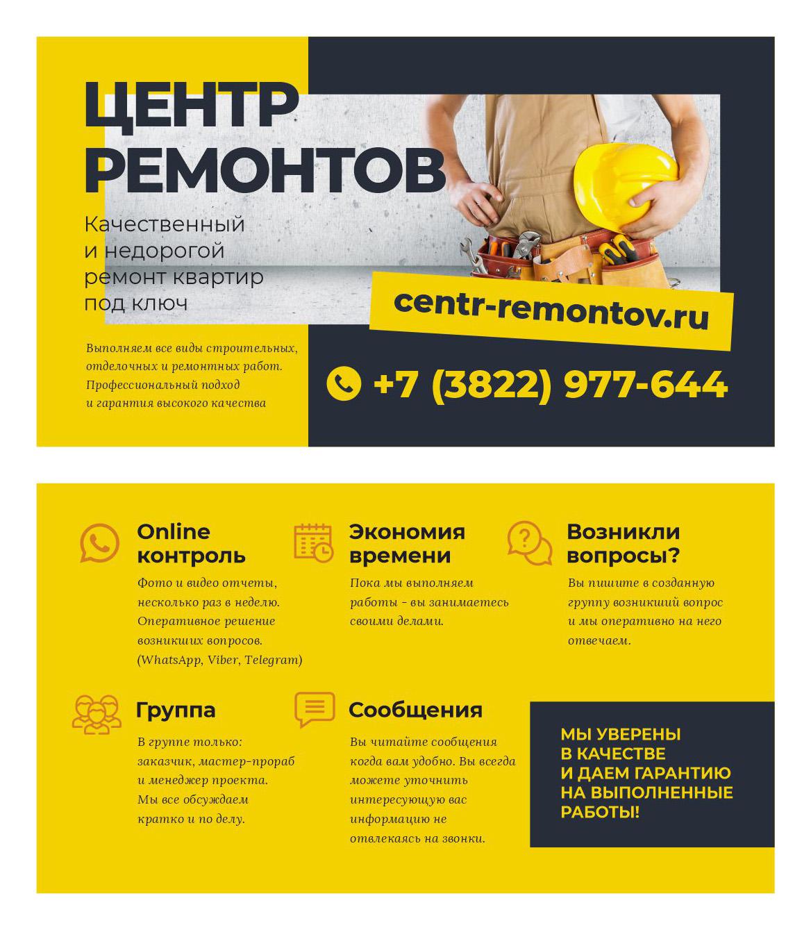 Визитка Центр ремонтов