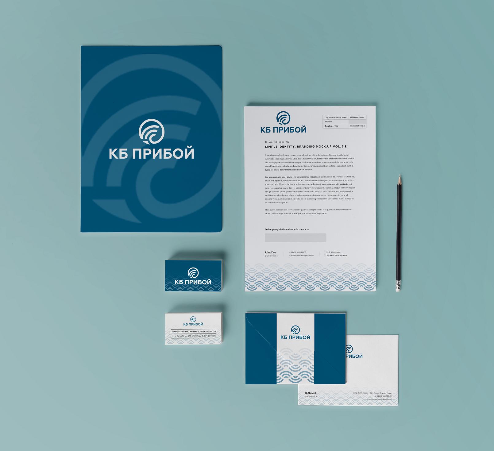 Разработка логотипа и фирменного стиля для КБ Прибой фото f_2925b2a20f7db824.png