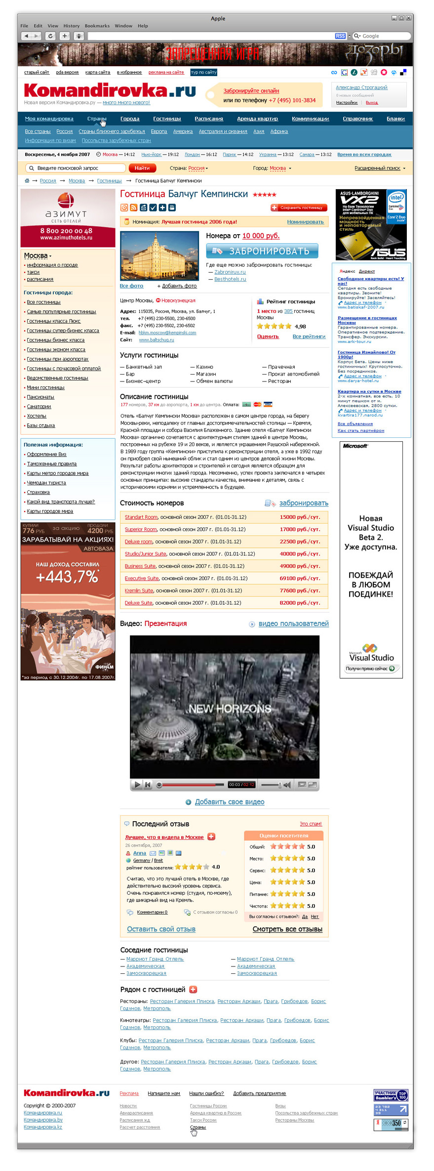 Komandirovka.ru