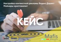Кейс - Реклама майнеров в Яндекс.Директ