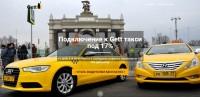 Landing Page для Gett Taxi