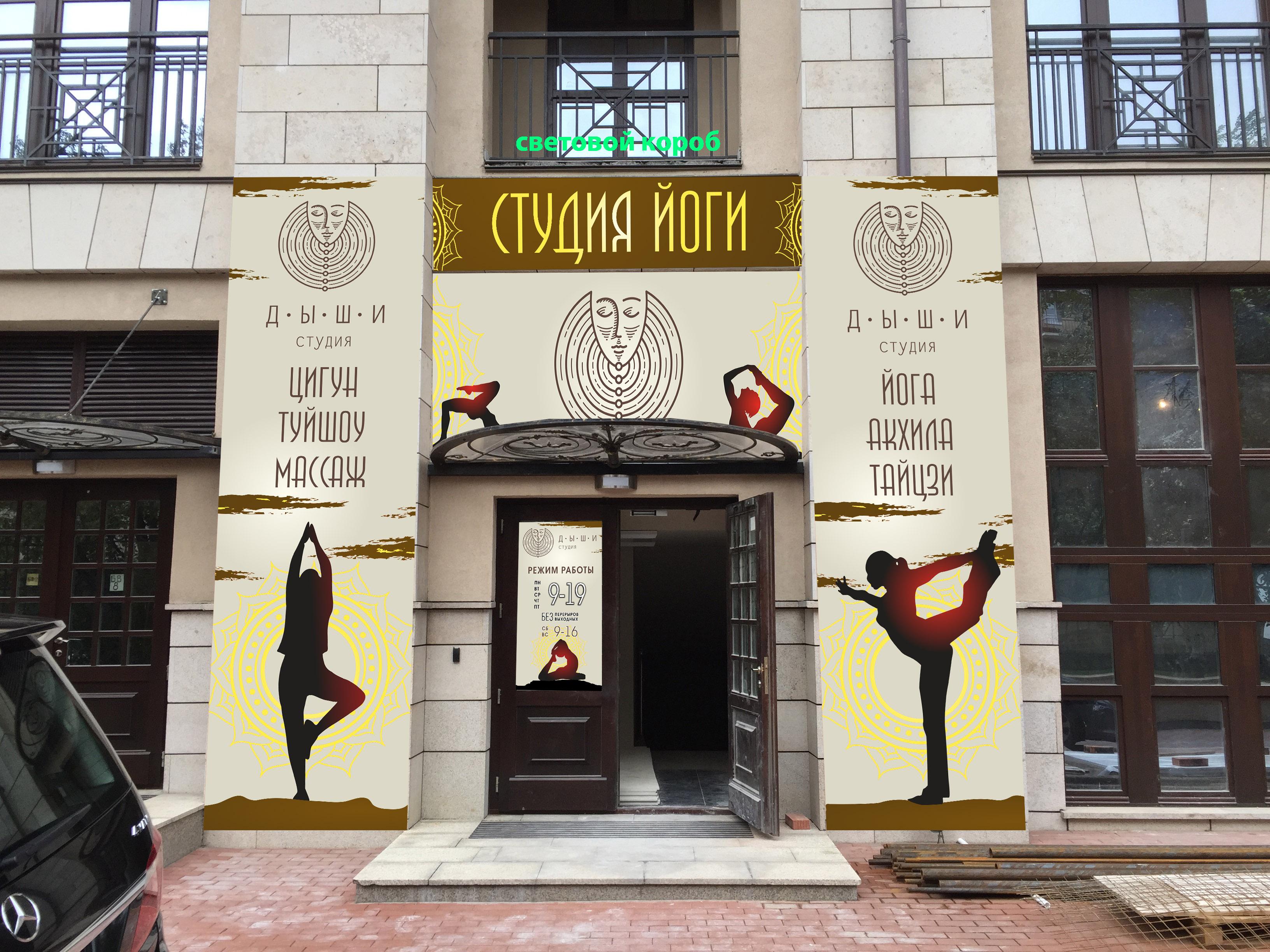 Креативное оформление входной группы для йога студии фото f_705580324dcd9da4.jpg