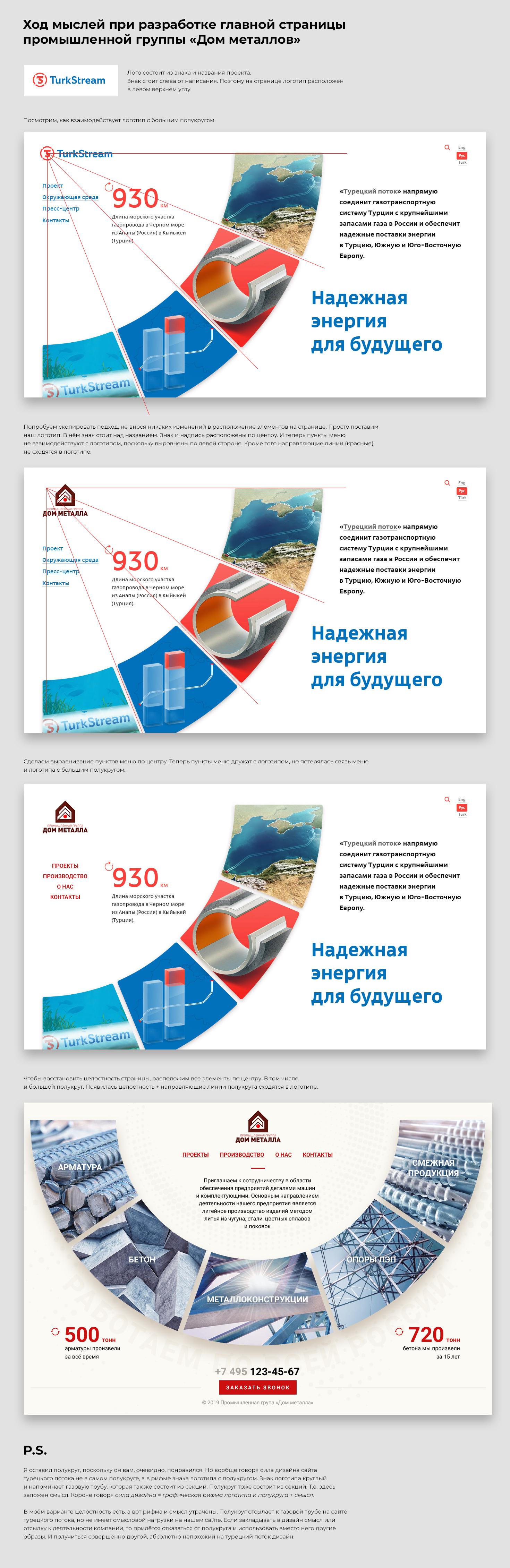 Прототип главной страницы фото f_0255c926f8354c71.jpg