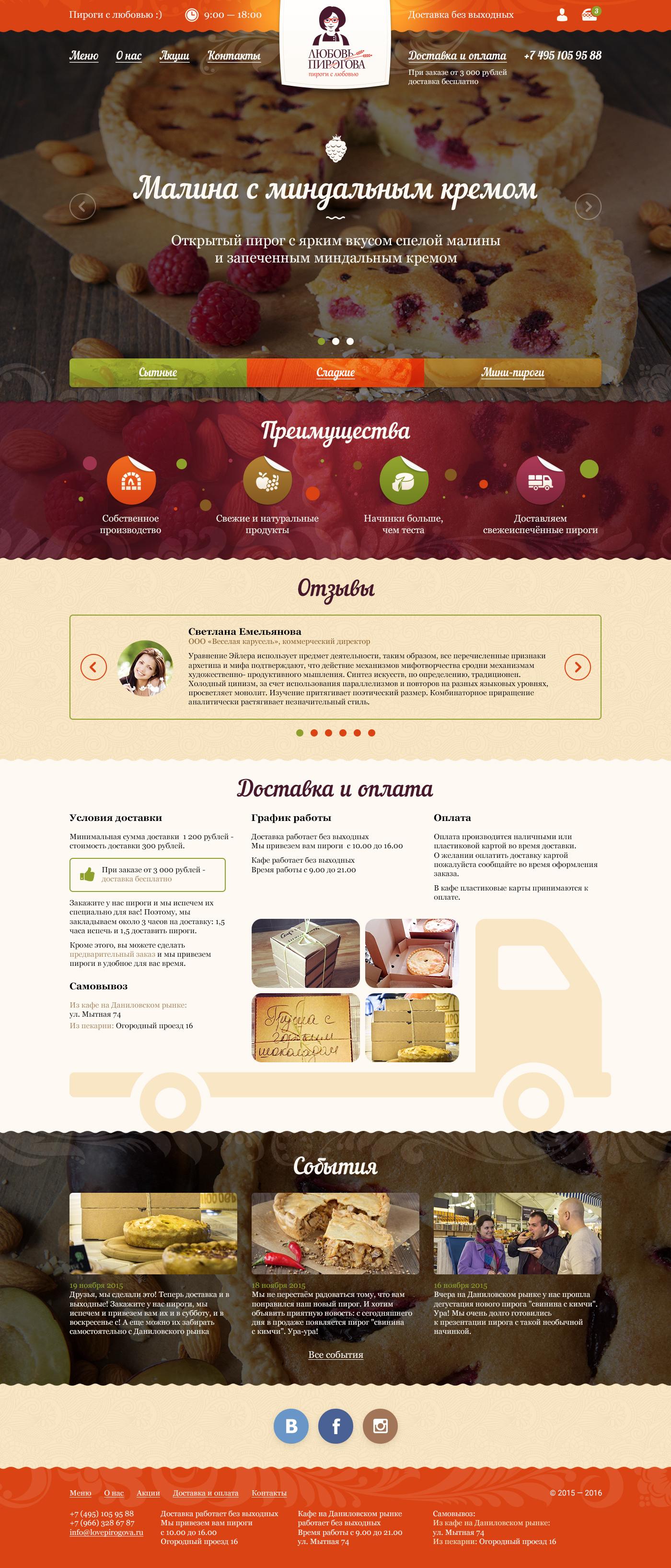 Разработка дизайна сайта lovepirogova.ru фото f_20356b7a759233b6.jpg