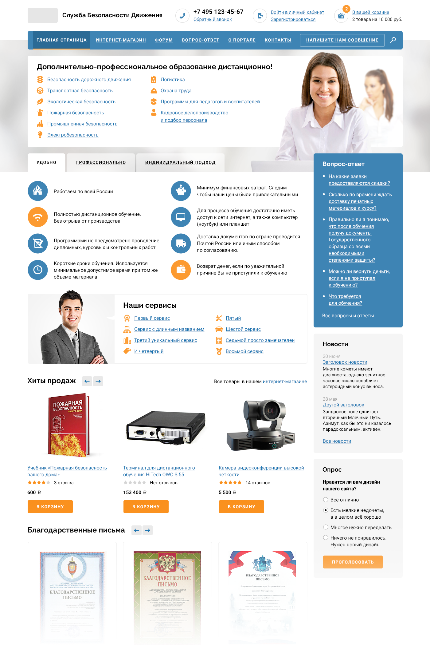 Требуется дизайн сайта занимающегося дистанционным обучением фото f_611588a5daea4d85.png