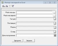 Загрузка накладных и ном-ры из Excel
