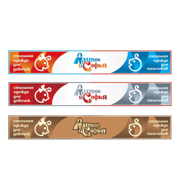 Логотип и вывеска для магазина детской одежды фото f_4c85d4ed7314a.jpg