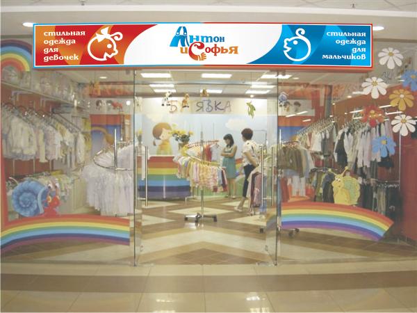Логотип и вывеска для магазина детской одежды фото f_4c85d4fb71d5d.jpg