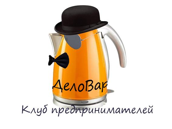 """Логотип и фирм. стиль для Клуба предпринимателей """"Деловар"""" фото f_504588e87f354.jpg"""