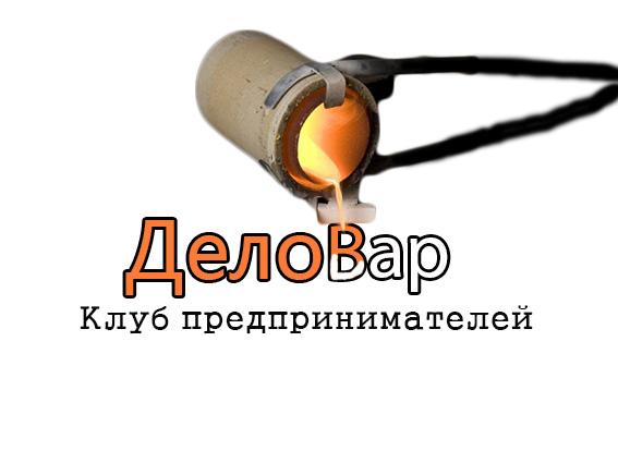 """Логотип и фирм. стиль для Клуба предпринимателей """"Деловар"""" фото f_50458a9f7264d.jpg"""