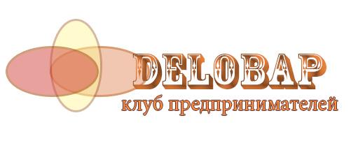 """Логотип и фирм. стиль для Клуба предпринимателей """"Деловар"""" фото f_5045a97d51e75.jpg"""