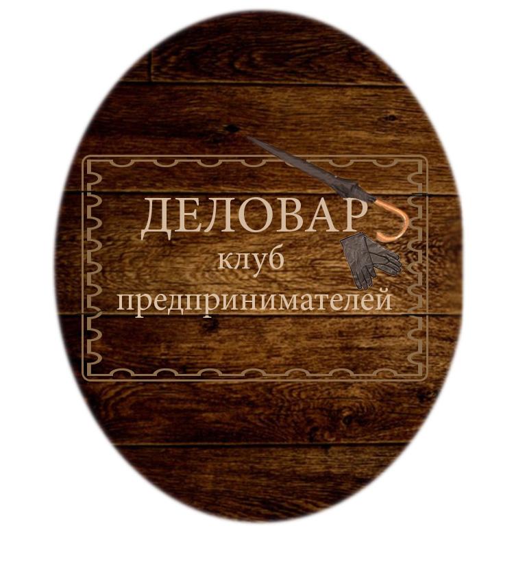 """Логотип и фирм. стиль для Клуба предпринимателей """"Деловар"""" фото f_5045b0c55e173.jpg"""
