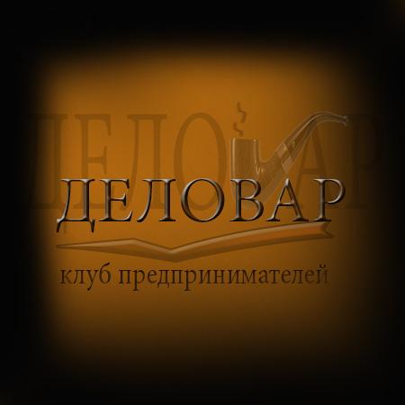"""Логотип и фирм. стиль для Клуба предпринимателей """"Деловар"""" фото f_50465a6761920.jpg"""