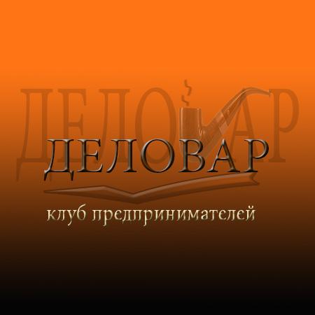 """Логотип и фирм. стиль для Клуба предпринимателей """"Деловар"""" фото f_50465a7128859.jpg"""