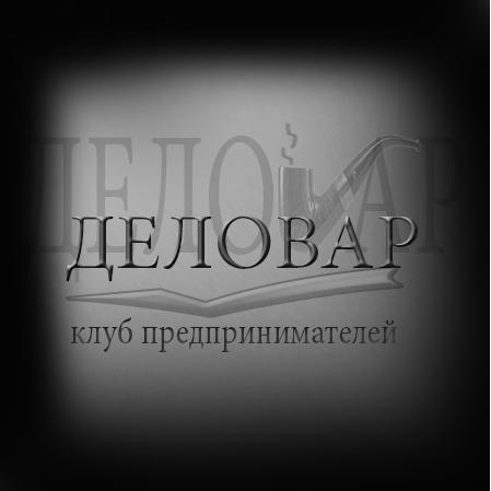 """Логотип и фирм. стиль для Клуба предпринимателей """"Деловар"""" фото f_50465f7cee06e.png"""