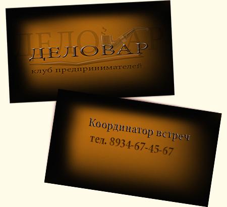 """Логотип и фирм. стиль для Клуба предпринимателей """"Деловар"""" фото f_50470e838d1bb.jpg"""